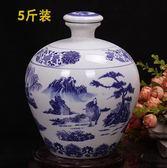 陶瓷酒壇5斤密封酒罐白瓶子