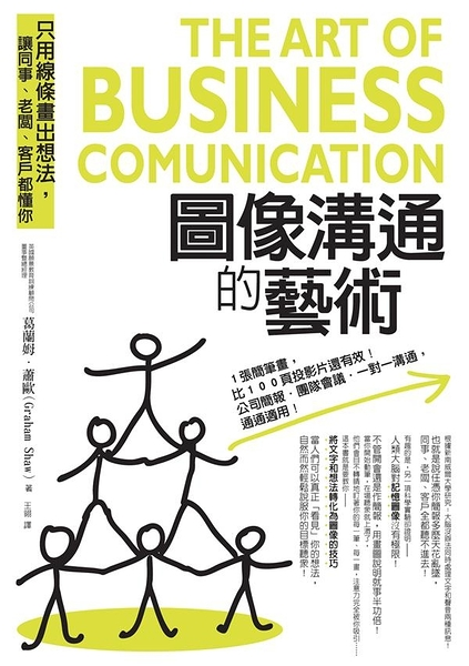 (二手書)圖像溝通的藝術The Art of Business Communication