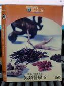 挖寶二手片-N06-077-正版DVD*電影【另類醫學6-頭痛/健康食品/Discovery】-