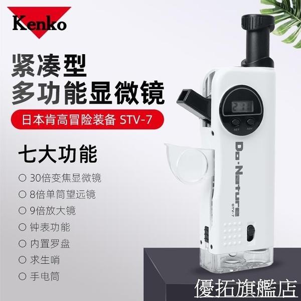 顯微鏡 日本便攜顯微鏡STV-7多功能戶外兒童探險工具放大鏡單筒望遠鏡  優拓旗艦店