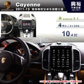 【專車專款】2011~15年Porsche Cayenne專用10.4吋螢幕安卓多媒體主機*藍芽+導航+安卓(倒車選配)