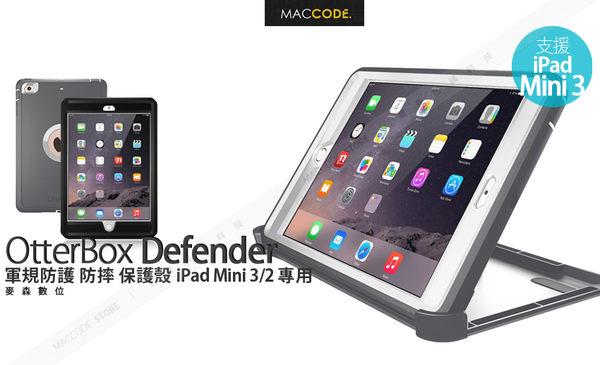 OtterBox Defender 防禦者 iPad Mini 3 / 2 防摔 防震 保護殼 附立架