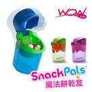 贈【Wow cup】美國WOW kid 魔法餅乾盒 (藍色)