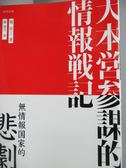 【書寶二手書T1/歷史_HOZ】大本營參謀的情報戰記:無情報國家的悲劇_堀榮三,  鍾瑞芳