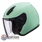 [中壢安信]SOL SO-8 SO8 素色 薄荷綠 安全帽 半罩