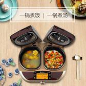電飯鍋 家用智能雙膽雙體電飯煲4l3-4人全自動多功能雙開門電飯鍋5L5-6人