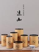 茶葉罐便攜含紙袋罐子茶葉包裝盒禮盒裝空盒空禮盒存茶盒罐茶葉盒 HM 范思蓮恩