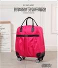拉桿包 拉桿旅行包女手提行李包女大容量正正韓旅游包短途旅行袋拉桿包 YXS 【全館免運】