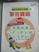 【書寶二手書T1/語言學習_YIF】新日本語能力試驗 附模擬檢定4回測驗題 新百寶箱N5_楊淑真