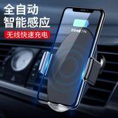 聖誕節狂歡車載無線充電器iphonex汽車用手機支架智能全自動感應快充通用款 芥末原創
