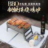 戶外烤肉架家用木炭烤肉爐子