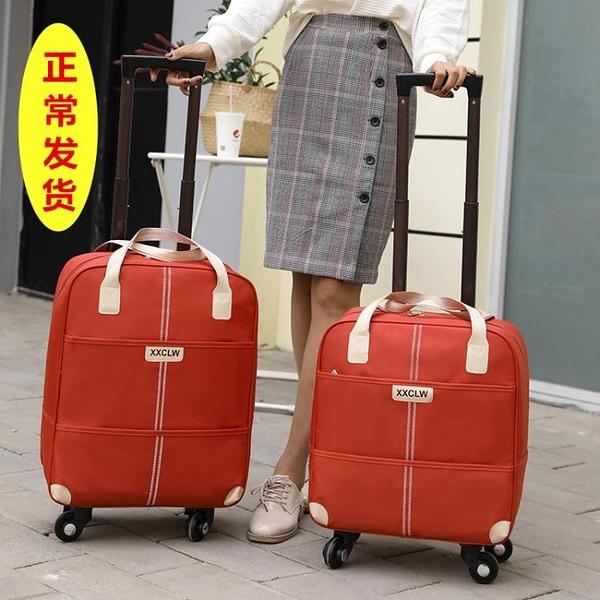 新款旅行包女萬向輪拉桿包大容量手提包拉包登機包輕便行李包短途 青木鋪子「快速出貨」