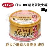 *KING*【單罐】日本DBF精緻營養犬罐85g·提供愛犬介護完整營養的最佳配方·犬罐頭