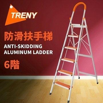 [家事達]HD-0600 TRENY  防滑六階扶手梯 (升級防滑加強款)  特價  工作梯 手扶梯
