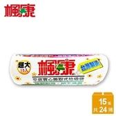 楓康垃圾袋-86X100cm-15張(超大/透明)-箱購(24入)
