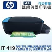 HP InkTank Wireless 419 超印量無線相片連供事務機 /適用 M0H54AA~M0H57AA