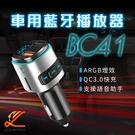 BC41車用智能藍牙FM播放器 車用快充 支援Siri 安卓語音助手 車載MP3播放器