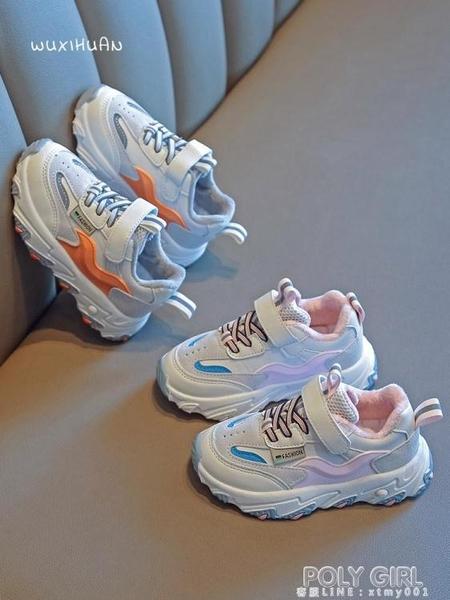 女童運動鞋年新款男童鞋秋冬季兒童加絨老爹鞋小男孩二棉鞋子 poly girl