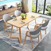 餐桌 小戶型餐桌組合簡約休閒咖啡廳奶茶店長方形店鋪談單接待洽談桌椅【快速出貨】