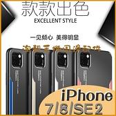 蘋果iPhone 7 iPhone SE 2020 i8 Plus 潮牌個性金屬刀鋒殼 全包邊手機殼 防摔 質感 保護套 磨砂