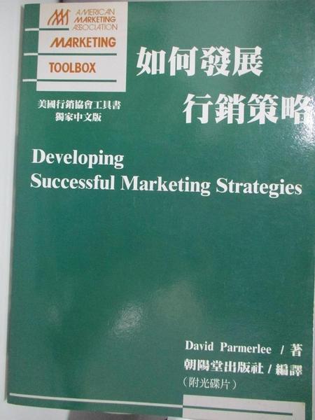 【書寶二手書T7/行銷_DI6】如何發展行銷策略_DAVID PACMER
