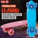 小魚板香蕉板青少年公路代步單翹板兒童成人初學者四輪滑板車 樂活生活館