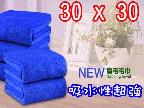 【JIS】C041 洗車毛巾 30*30 洗車抹布 強力吸水巾 毛巾布 吸水布 魔布 超細纖維 擦車巾 洗車巾