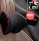汽車頭枕護頸枕靠枕