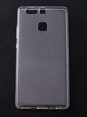 HUAWEI 華為 P9 手機保護套 極緻系列 TPU軟殼全包