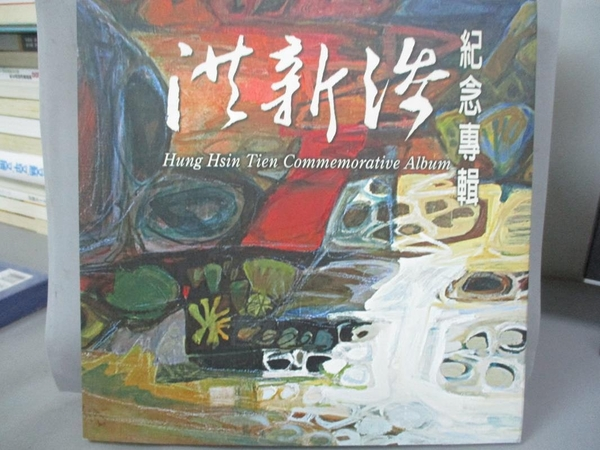 【書寶二手書T6/藝術_WFU】洪新添紀念專輯 = Hung Hsin Tien commemorative album