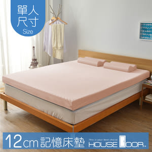 House Door 大和抗菌防螨布套 12cm記憶床墊-單人3尺(甜美粉)