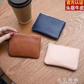 牛皮男女迷你零錢包超薄拉鍊硬幣包短款小錢包手鑰匙包卡包女 小艾時尚
