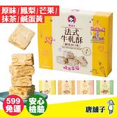 【唐舖子】法式牛軋酥 原味/芒果/鳳梨/抹茶/鹹蛋黃 120g/盒 牛軋酥 巧酥 傳統零食 古早味 伴手禮