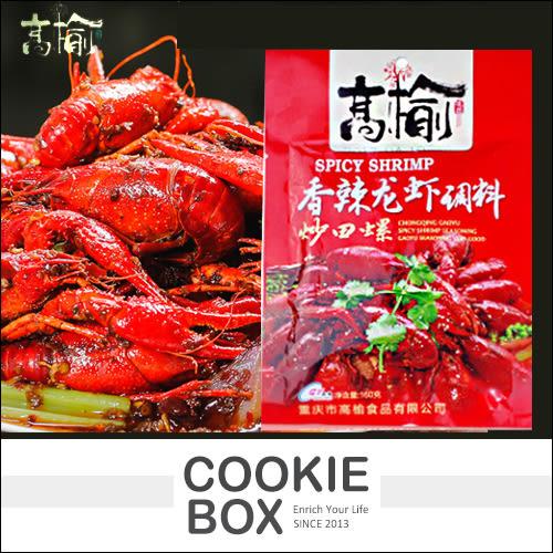重慶 高榆 香辣 龍蝦 調料 160g 調味料 醬料包 調理包 炒田螺 下酒菜 酸菜 豆瓣醬 佐料 *餅乾盒子*