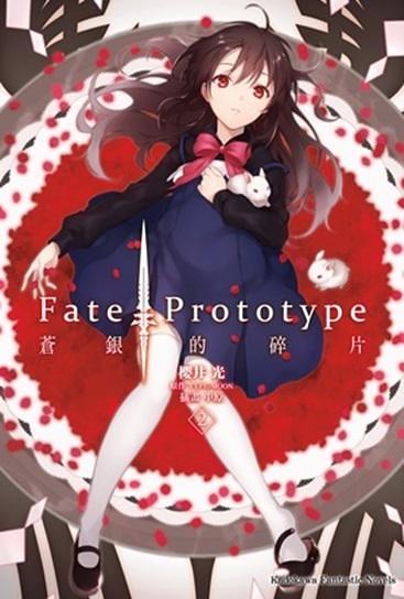 (二手書)Fate/Prototype 蒼銀的碎片(2)