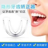 透明牙齒矯正器隱形牙套正畸保持器夜間防磨牙牙墊成人兒童