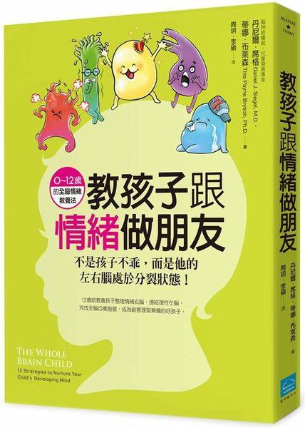 教孩子跟情緒做朋友不是孩子不乖,而是他的左右腦處於分裂狀態!(0~12歲的全腦情..