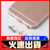 [24hr-快速出貨] 鋁合金金屬防塵塞 四合一 蘋果 iphone 6s Plus se 防塵套 保護套 耳機塞 附收納器