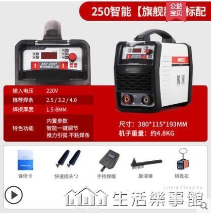 安德利電焊機250 315家用220V380V兩用全自動小型全銅雙電壓焊機NMS【樂事館新品】