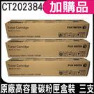 FUJI CT202384 原廠碳粉匣 盒裝三支