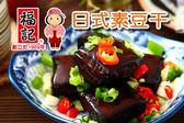 【福記】日式素豆干(原味/香辣)