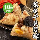 【免運-歐基師推薦】招牌花生干貝肉粽雙拼10顆組(共2包-花生鮮肉+干貝各1包)