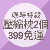 壓縮枕兩入 ↯ 399免運