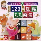 小朋友123與加減 九九乘法(2CD)(LT-011)