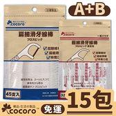 【團購免運】細滑牙線棒(組合款) 15包|814+813
