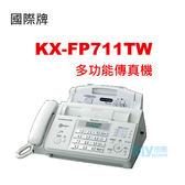 國際牌Panasonic KX-FP711TW 多功能傳真機~訂購商品