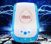 滅蚊器 超聲波驅蚊器家用電子滅蚊燈驅蟲器蒼蠅器防蚊去驅趕老鼠蟑螂神器 晶彩生活