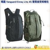 @3C 柑仔店@ Vanguard 精嘉 Kinray Lite 45 公司貨 雙肩後背相機包 側取 可拆內袋