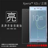 ◆亮面螢幕保護貼 Sony Xperia XZs G8232 (正面) 保護貼 亮貼 亮面貼 保護膜