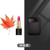 充電寶超薄大容量毫安便攜女可愛蘋果X沖手機【樂享生活館】